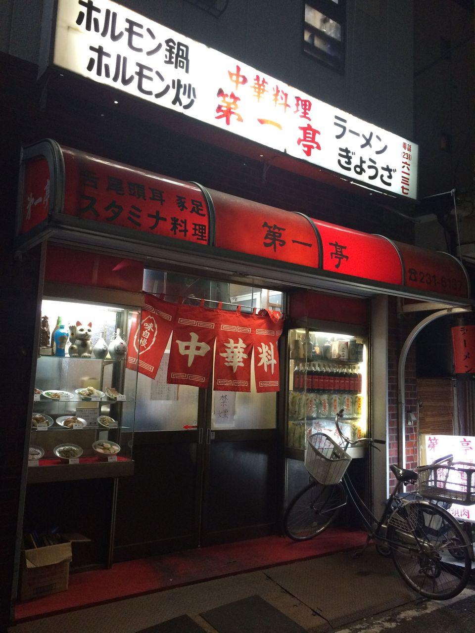 ホルモン中華料理「第一亭」(横浜・日ノ出町)