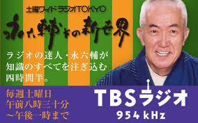 土曜ワイドラジオTOKYO 永六輔その新世界