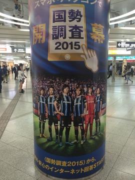 2015国勢調査(Gamba)
