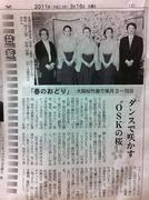 OSK春のおどりPR@20110316大阪日日新聞