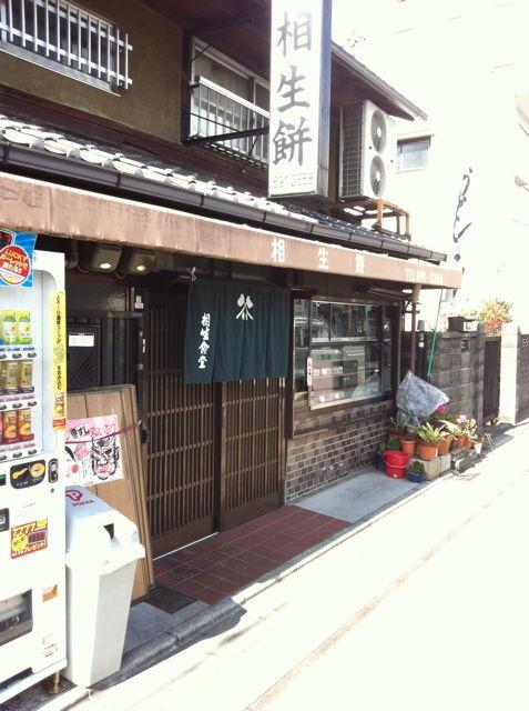 相生餅(京都・九条油小路)