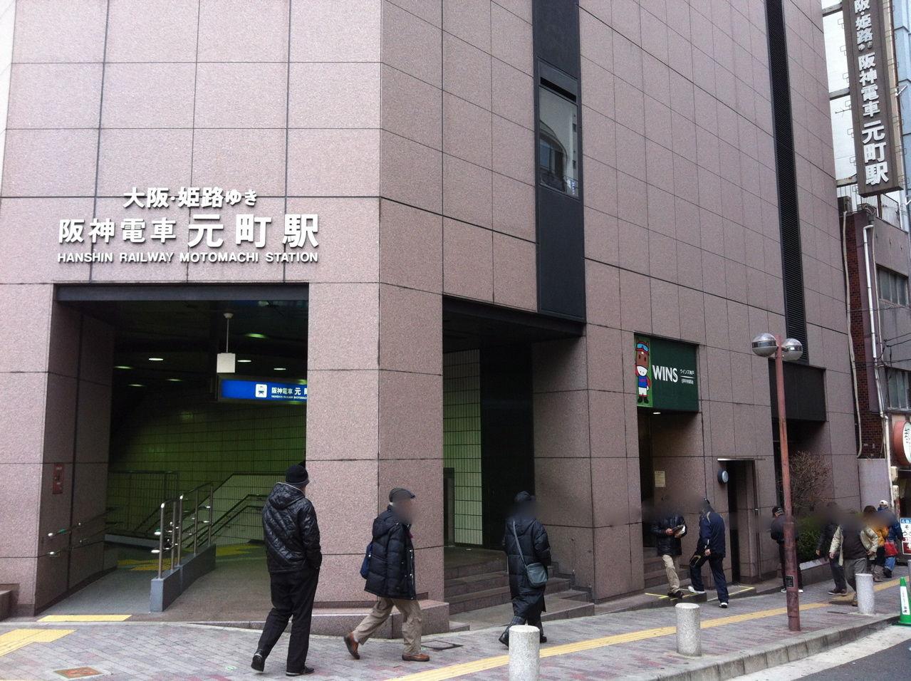 阪神電車元町駅入口併設-2