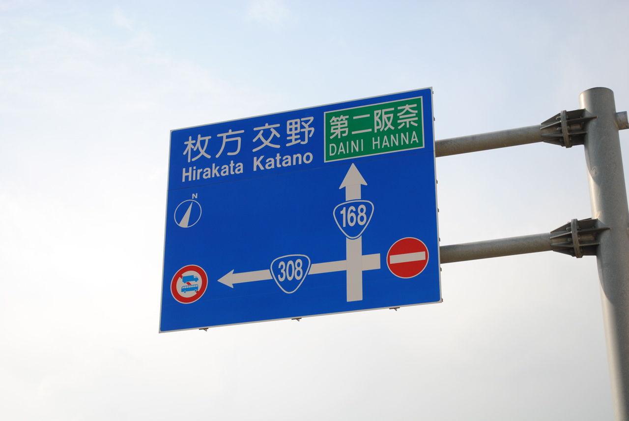R168の標識