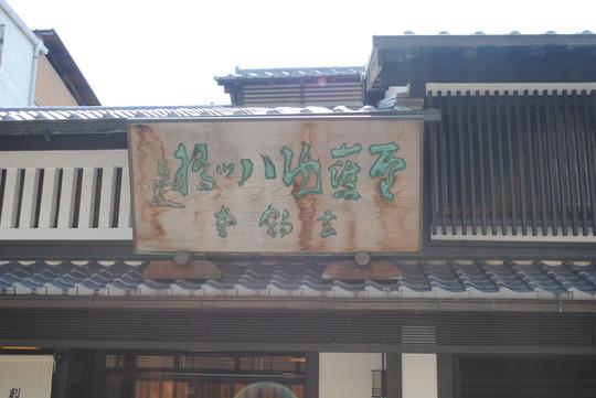聖護院八ッ橋玄鶴堂
