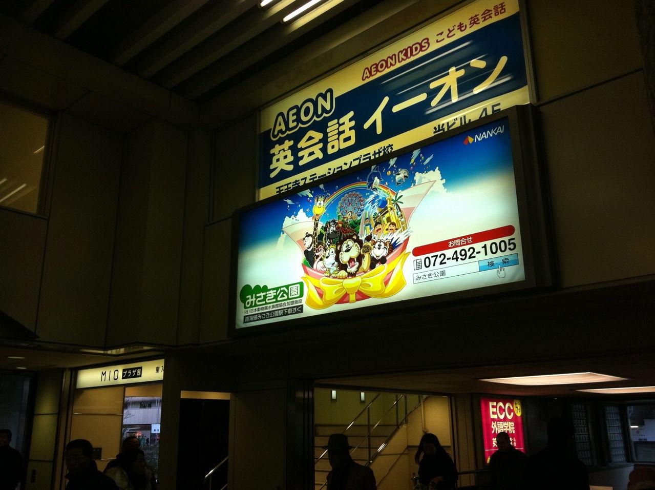 天王寺駅の「みさき公園」広告