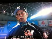 西村徳文監督