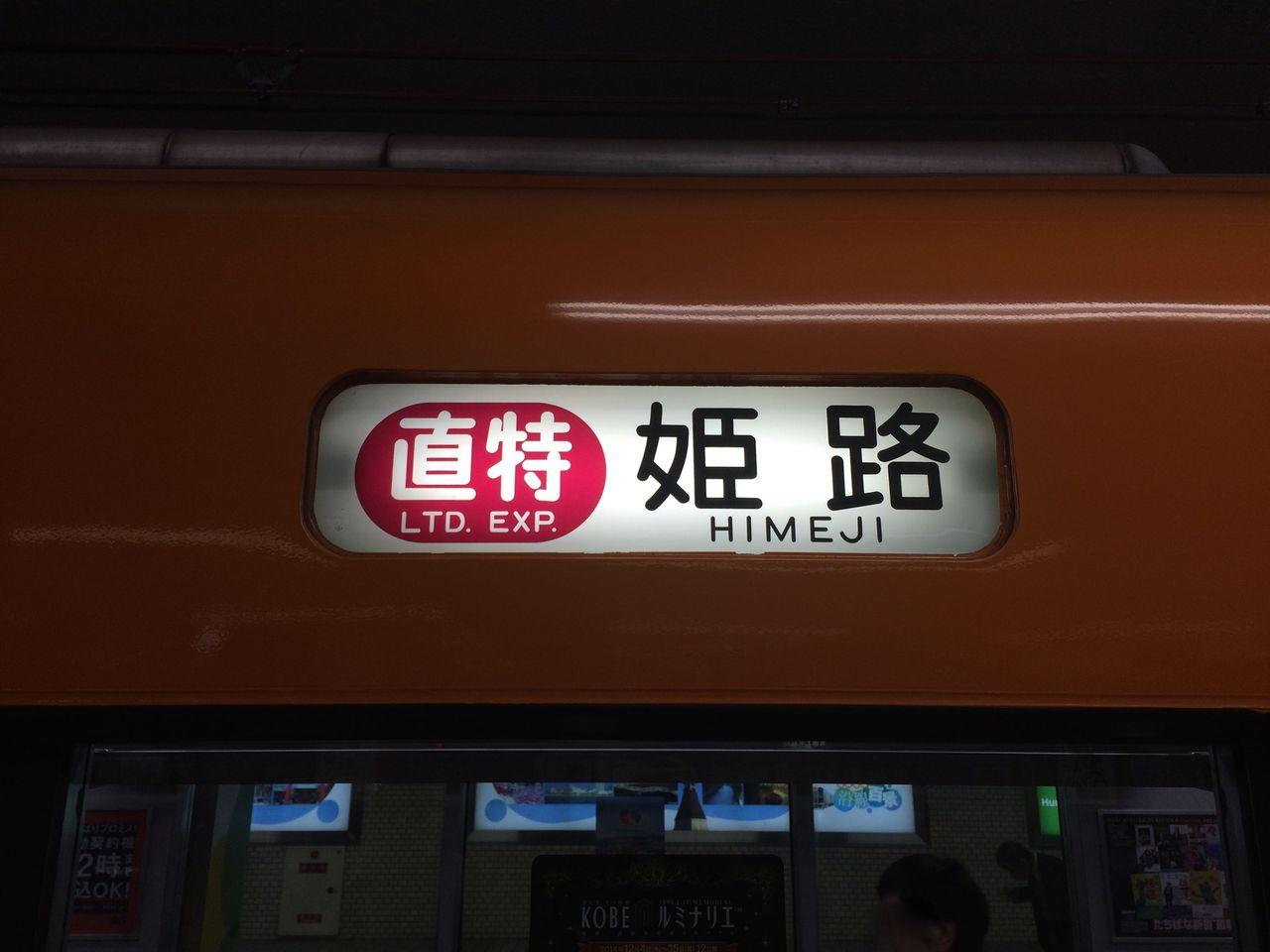 大阪⇔姫路直通特急@阪神電車-2