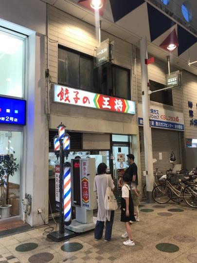 餃子の王将(京都王将)針中野店@駒川商店街