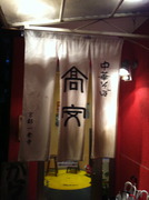中華そば「高安」@京都・一乗寺