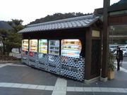 岸和田SA自販機