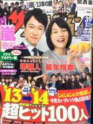 週刊ザテレビジョン2013年47号