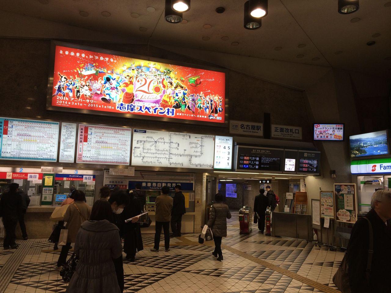 近鉄名古屋駅中央改札口