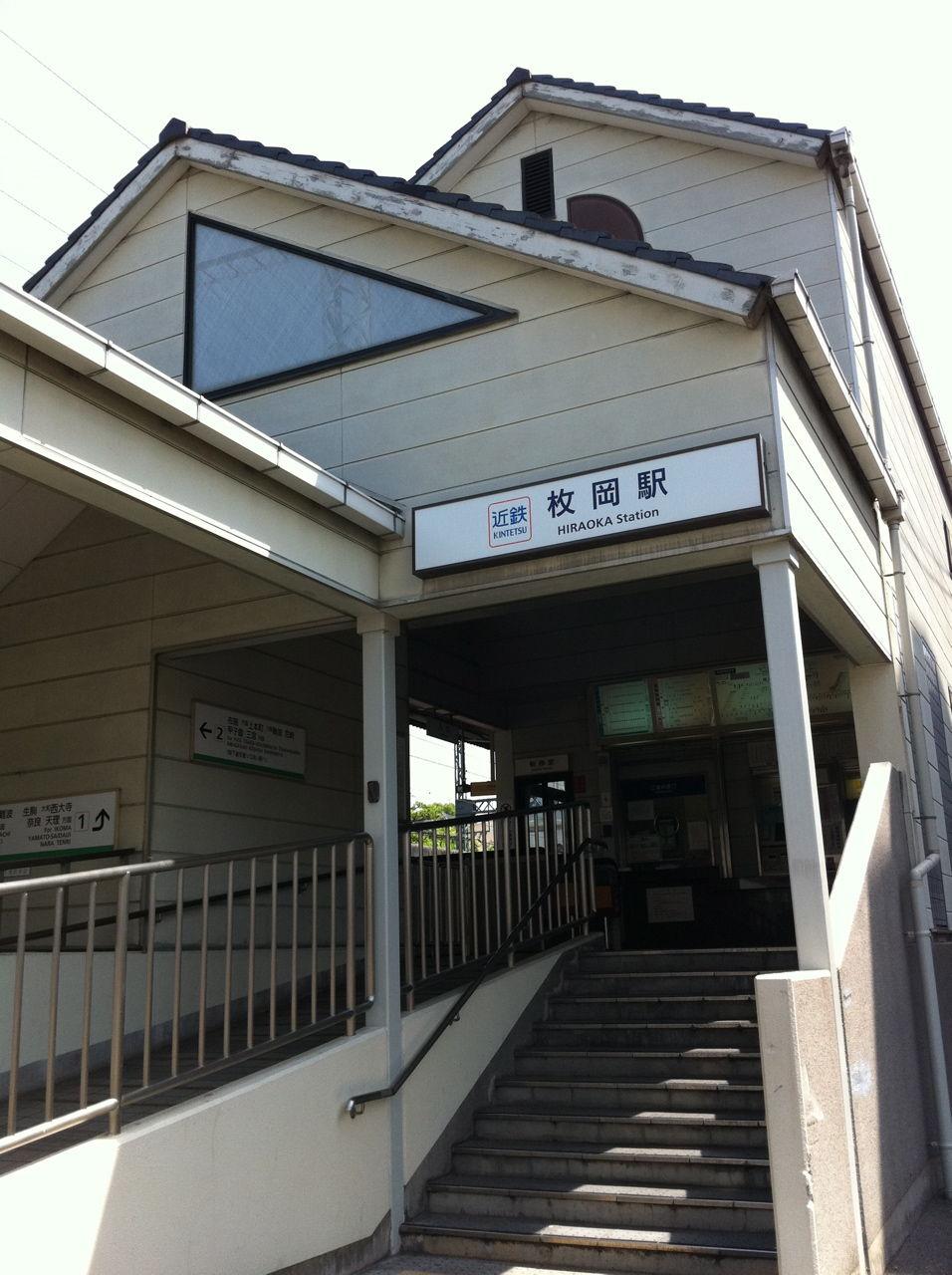 近鉄枚岡駅駅舎