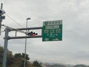 阪神高速神戸山手線「白川南」ランプ
