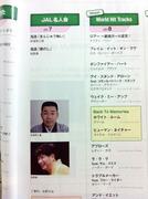 201311JAL名人会「まんじゅうこわい」笑福亭三喬