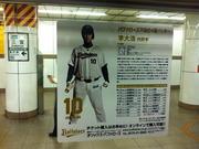 Bs李大浩@神戸市営地下鉄ステッカー広告-2