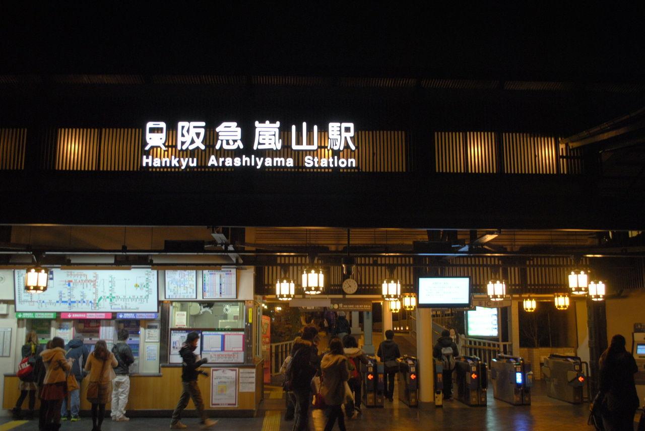 夜の阪急嵐山駅-1