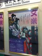 201204国立文楽劇場Poster