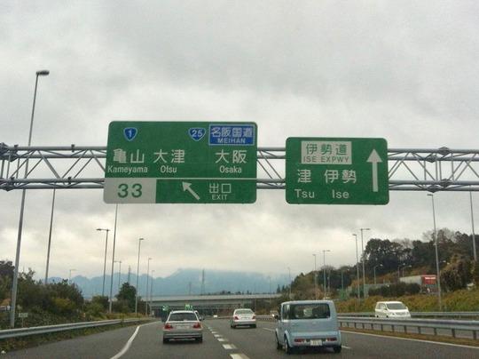 亀山JCT迄500