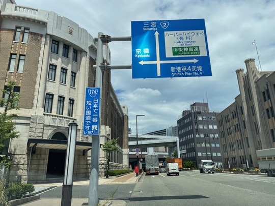 国道174号【日本一短い国道】