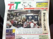 20110902京都新聞落語特集-1