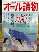 201205オール読物「城」特集
