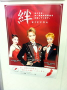 OSK日本歌劇団@赤い羽根共同募金Poster