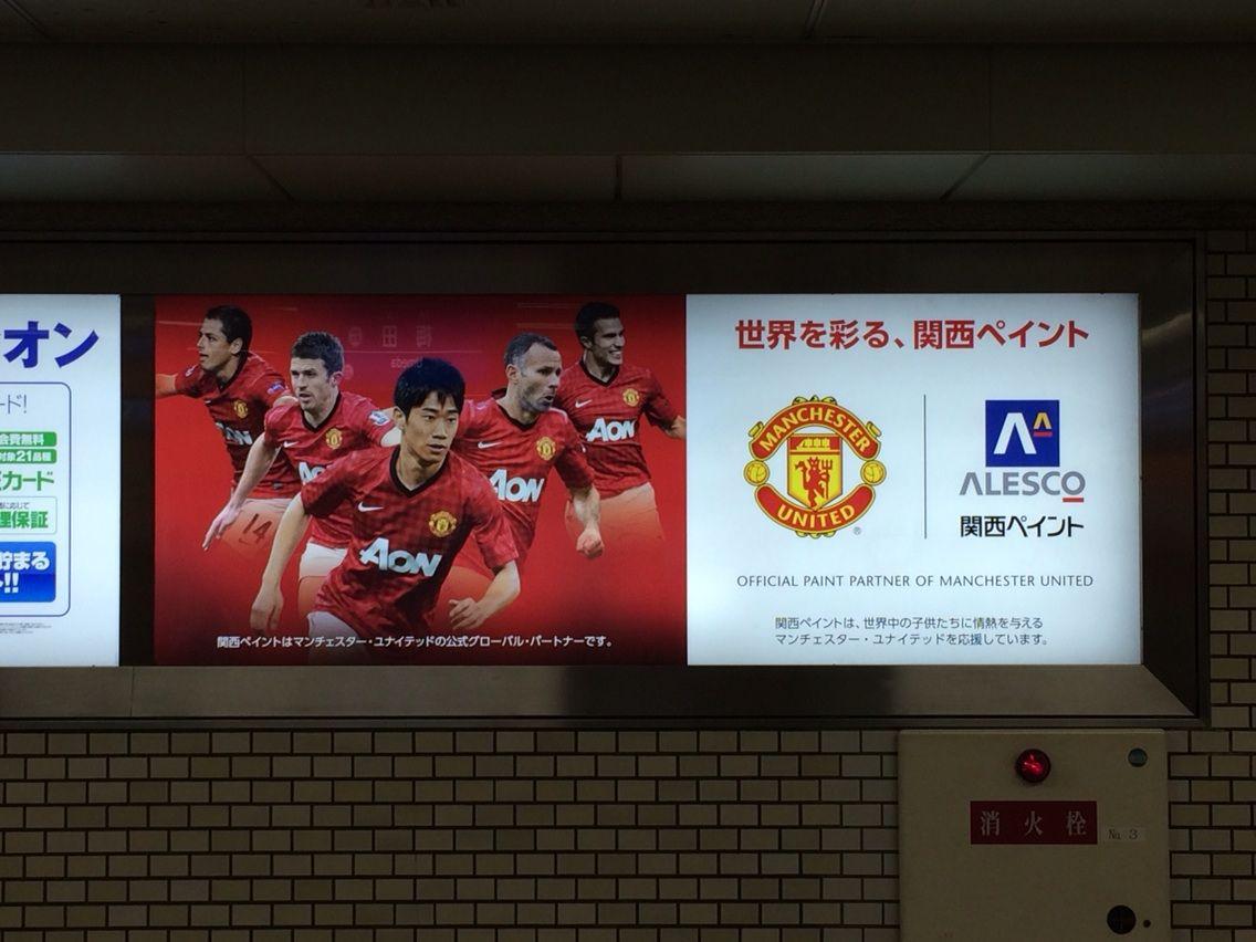 香川真司とマンUの仲間たち@関西ペイント広告