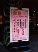 201204国立文楽劇場演目