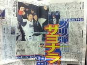 中村紀洋10本目サヨナラ本塁打
