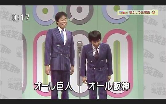 05_オール阪神・巨人@生活笑百科