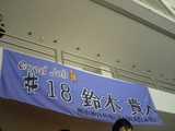 20090323西武×日本製紙-7