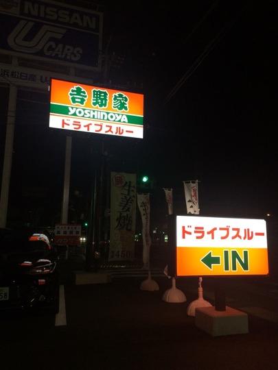 牛丼「吉野家」のドライブスルー