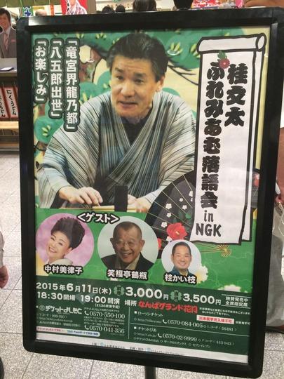 桂文太ぷれみあむ落語会 in NGK