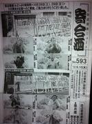 田辺寄席ニュース「寄合酒」No593