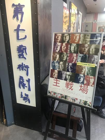 ドキュメンタリー映画『主戦場』@第七藝術劇場