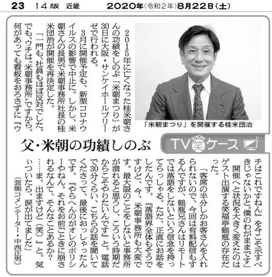 【米朝事務所 社長】桂米團治さんインタビュー@20200822朝日新聞