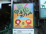 甲子園ボウルの看板