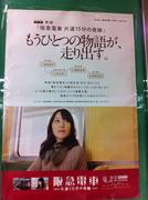 映画「阪急電車」公開記念ポスター