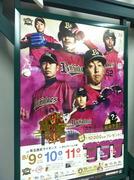 「Bs大坂夏の陣2013」試合告知ポスター