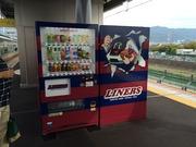 Liners自販機