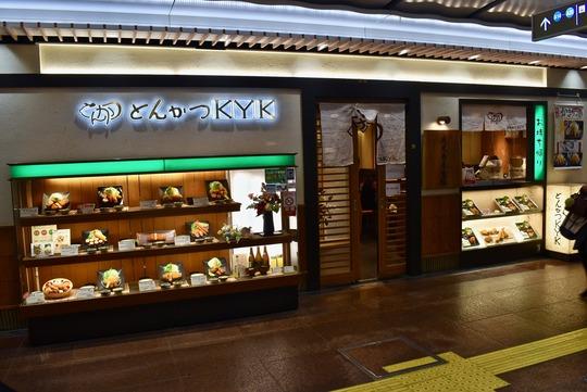 【とんかつKYKの1号店】KYK神戸店(神戸・さんちか)