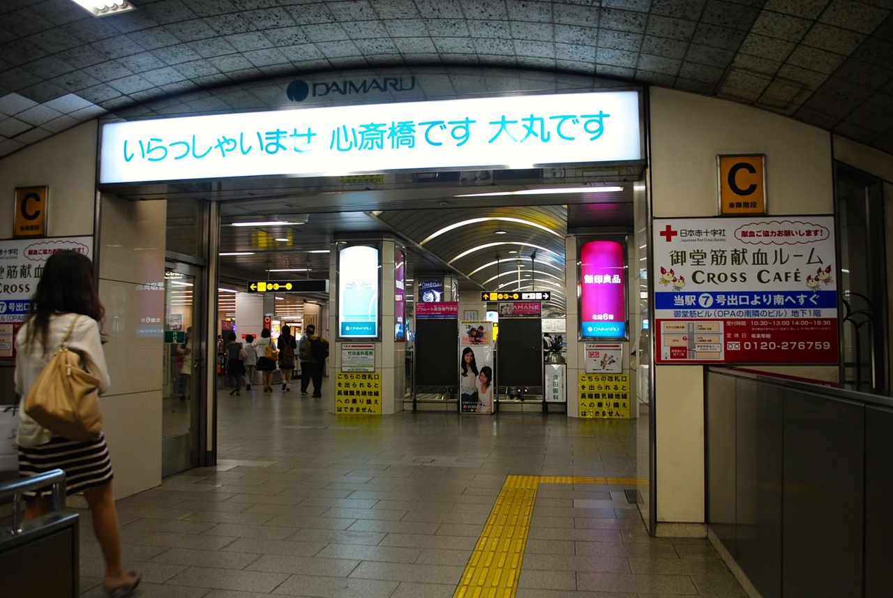 地下鉄心斎橋駅より直結-1