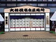 大相撲名古屋場所@愛知県体育館