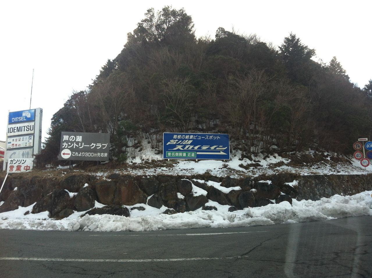 芦ノ湖スカイラインへ
