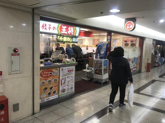 餃子の王将(京都王将)大阪駅前第3ビル店