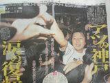 20061209三浦淳宏