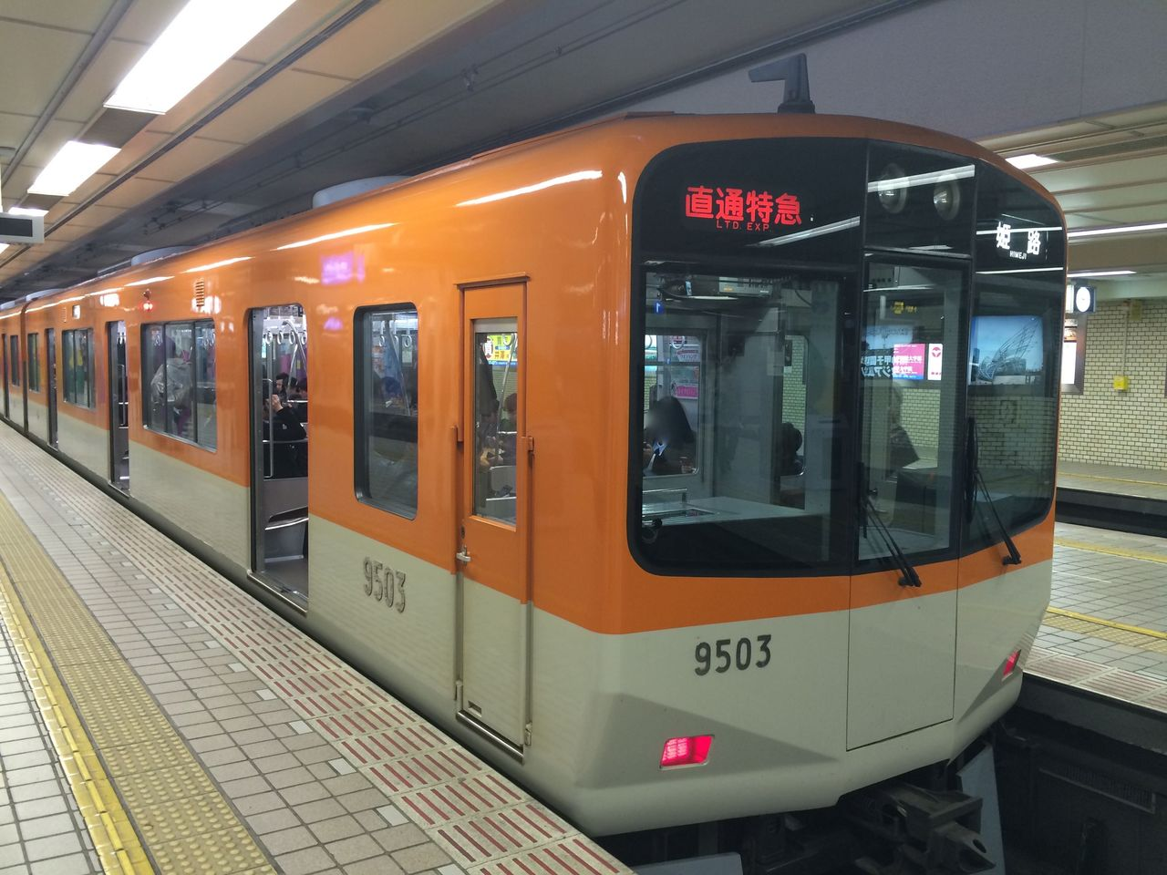 大阪⇔姫路直通特急@阪神電車