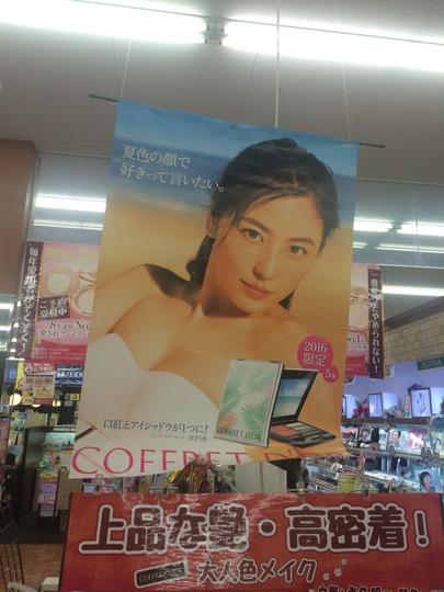 長澤まさみ(ながさわ・まさみ)@カネボウ化粧品「コフレドール」ポスター