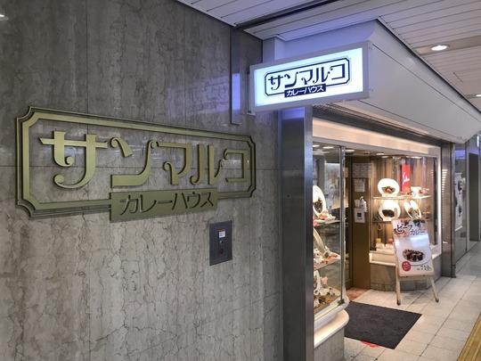 秋野菜カレー@カレーハウス「サンマルコ」大阪ステーションシティ店